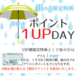 ももいろ白書雨VIP1up