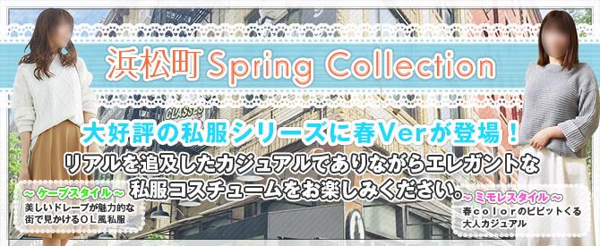 ももいろ白書浜松町 Spring Collection