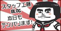 新橋ぽっちゃり風俗工藤ブログ