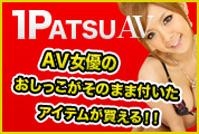 新橋ぽっちゃり風俗 ぽちゃカワイイ!1pastu