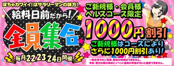 新橋ぽっちゃり風俗 ぽちゃカワイイ! 給料日前イベント 中