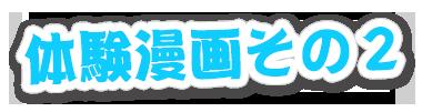 新橋デリヘル プレイ紹介