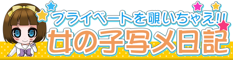 ぽっちゃり風俗 写メ日記